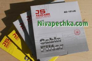 Нива печка 2108 Салонный фильтр: ФИЛЬТР типа АС-101